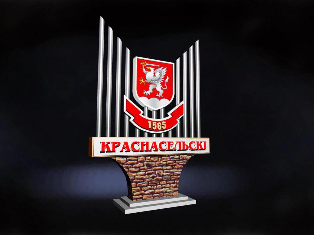 Памятный знак к юбилею поселка Красносельский